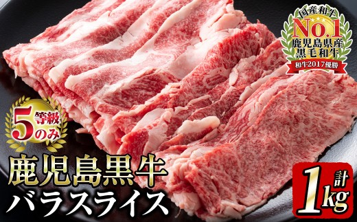 b0-023 【5等級のみ!】鹿児島黒牛バラスライスセット 1kg