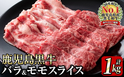 b0-024 鹿児島黒牛バラ・モモスライスセット 1kg