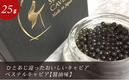【限定120個】島根セレビアキャビア 「ベステル25g」醤油味