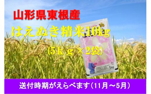 2019年産[精米]はえぬき10kg(送付時期が選べます)JA提供