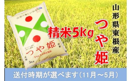 2019年産[精米]つや姫5kg(送付時期が選べます)JA産直提供