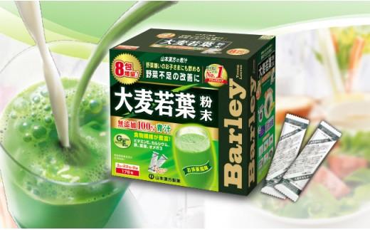 027Y01【徳用】山本漢方の大麦若葉100%青汁(176スティック入り)