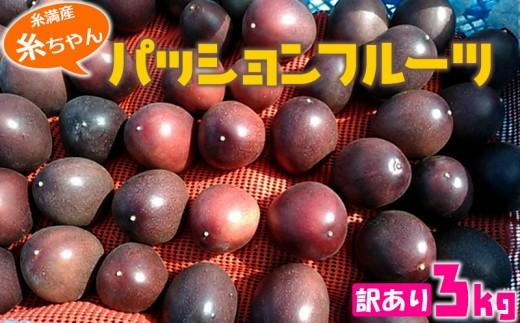 【2020年発送】糸満産 糸ちゃんパッションフルーツ<訳あり/3kg>