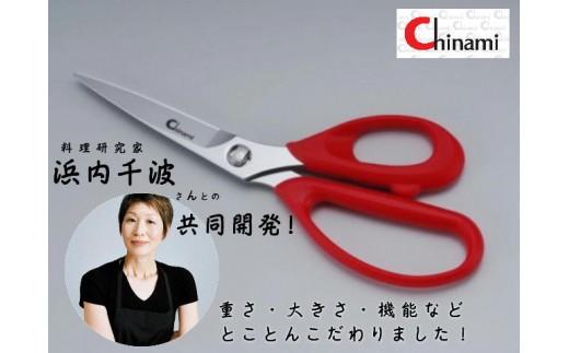 浜内千波のキッチンバサミ H12-07