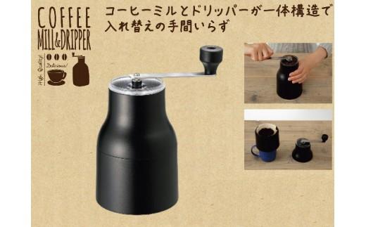 H11-13 KHS コーヒーミル&ドリッパー