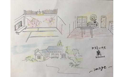 ゲストハウス完成イメージ図