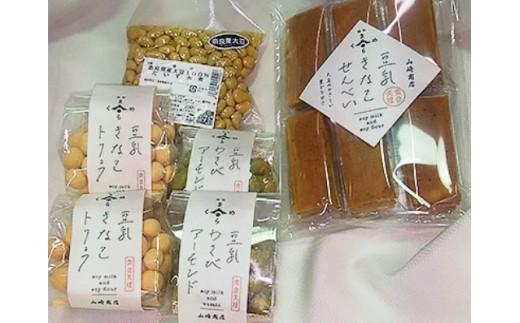 お菓子の豆乳ヘルシーセットA(奈良県産大豆の水煮つき)【1070706】