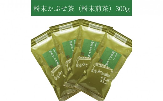 粉末煎茶パウダーたっぷり400g 人気の緑茶を粉末にしました n01115