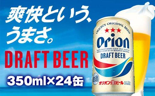 【オリオンビール】ドラフトビール(350ml×24缶)