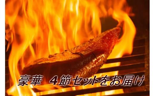 RY021本場土佐漁師の完全藁焼きカツオ