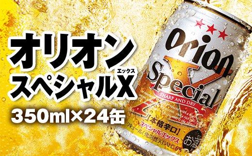 【オリオンビール】スペシャルエックス(350ml×24缶)