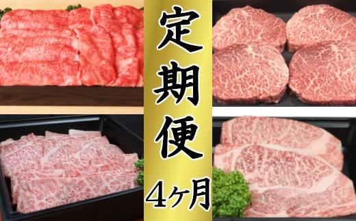 お肉の定期便【近江牛の会】