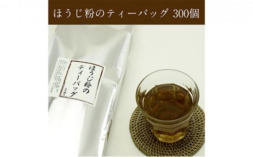 ほうじ茶粉のティーバックたっぷり n01114