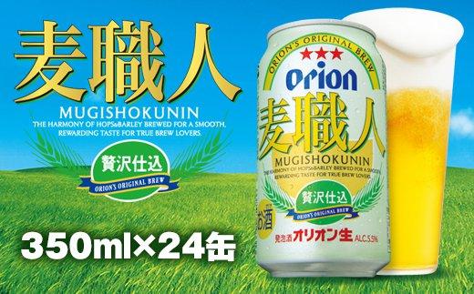 【オリオンビール】麦職人 発泡酒(350ml×24缶)