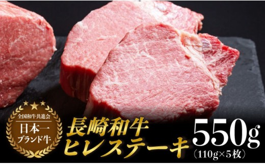BAJ002 【長崎和牛】絶品ヒレステーキ【120g×5枚】-1