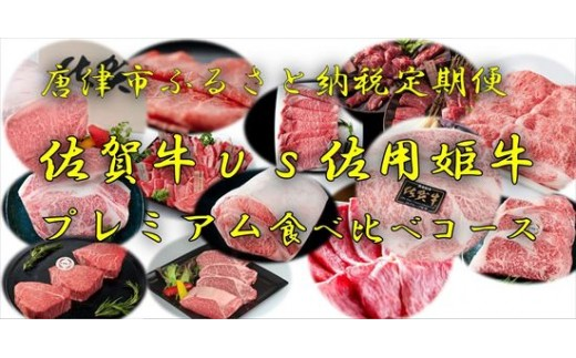 N-1363 佐賀牛vs佐用姫牛プレミアム食べ比べコース 【チョイス】