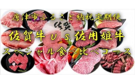 L-1361 佐賀牛vs佐用姫牛スペシャル食べ比べコース 【チョイス】