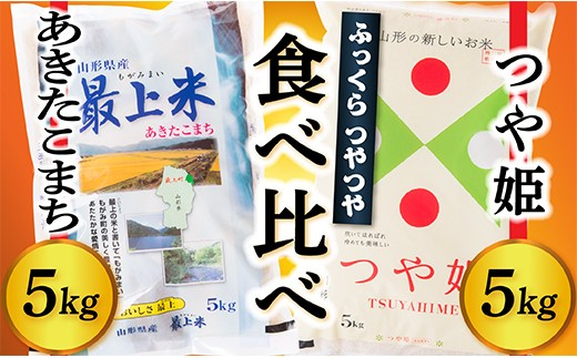 013-004  新米【つや姫5㎏・あきたこまち5㎏】山形県最上町産2種食べ比べセット