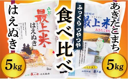 012-009  新米【はえぬき5㎏・あきたこまち5㎏】山形県最上町産2種食べ比べセット