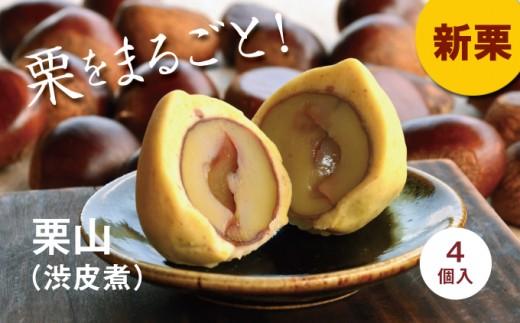 Qdr-71 【新栗】栗山(渋皮煮)4個セット
