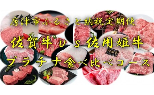 M-1362 佐賀牛vs佐用姫牛プラチナ食べ比べコース 【チョイス】
