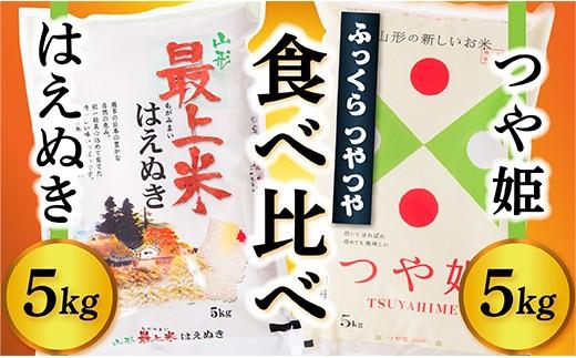 013-003  新米【はえぬき5㎏・つや姫5㎏】山形県最上町産2種食べ比べセット