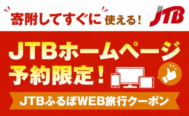 【さつま町】JTBふるぽWEB旅行クーポン(15,000点分)