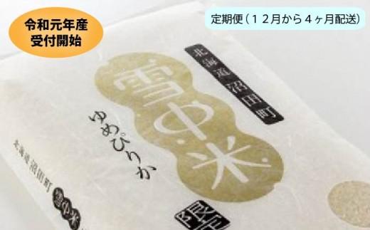 【1064-02】令和元年産 雪中米(ゆめぴりか)定期便【12月~4ヶ月配送】