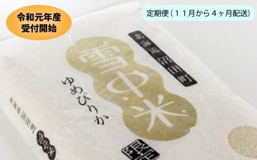 【1064-01】令和元年産 雪中米(ゆめぴりか)定期便【11月~4ヶ月配送】