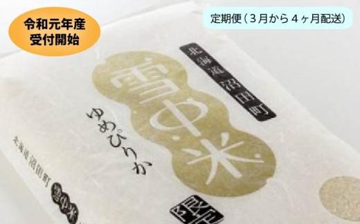 【1064-04】令和元年産 雪中米(ゆめぴりか)定期便【3月~4ヶ月配送】