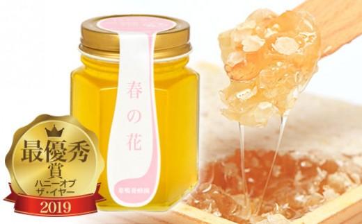 権威あるハチミツコンテストで日本一に輝いた逸品です