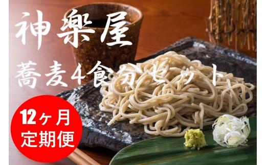 【定期便】手打ち蕎麦(薬味付き)4人前 12ヶ月連続
