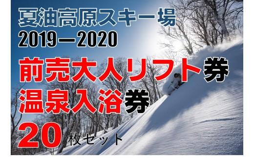 GETO夏油高原スキー場 前売りリフト引換券20枚 + 温泉入浴券 20枚 セット