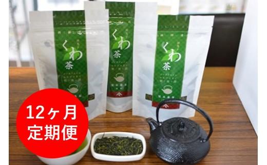 【定期便】 更木桑茶 茶葉セット(100g×3) 12ヶ月