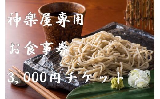「石臼挽き手打ち蕎麦 神楽屋」のお食事券 3,000円分