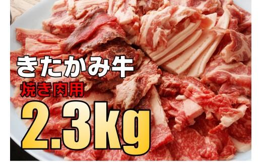 「毎月限定」 きたかみ牛 焼き肉用 約2.3㎏