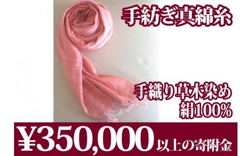 【高級国産シルク100%】 手織り草木染め手紡ぎ真綿糸(絹100%)とピュアカシミヤのストール