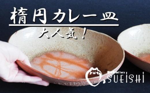 0032-I-001 備前焼 楕円カレー皿(2枚セット)