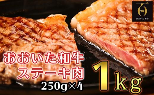 F8002 おおいた和牛ステーキ肉1kg【匠牧場】