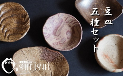0016-I-001 備前焼 豆皿5種セット