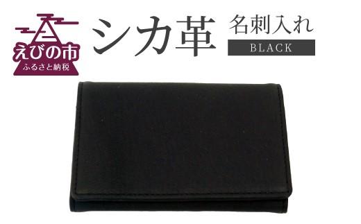 シカ革 名刺入れ(黒) 7.5cm×11cm×1cm 革製品 シカ