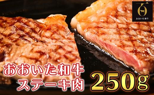 A8009 おおいた和牛ステーキ肉250g【匠牧場】