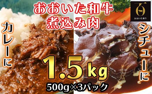 A8008 おおいた和牛の煮込み肉1.5kg(500g×3p)【匠牧場】※真空パック