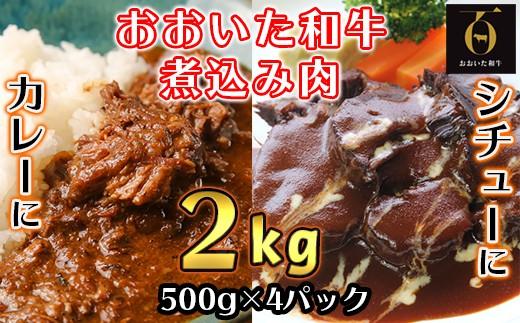 B4009 おおいた和牛の煮込み肉2kg(500g×4p)【匠牧場】※真空パック
