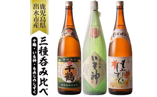 神酒造の一升瓶の飲み比べ!「千鶴・いも神・もみじのしずく」(各1800ml×3本)