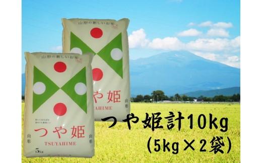 令和元年産米つや姫10kg<伊藤米穀店>