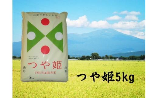令和元年産米つや姫5kg<伊藤米穀店>