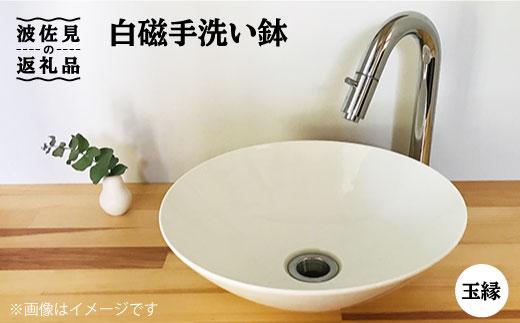 【波佐見焼】玉縁の白磁手洗い鉢【アトリエビスク】 [RD01]