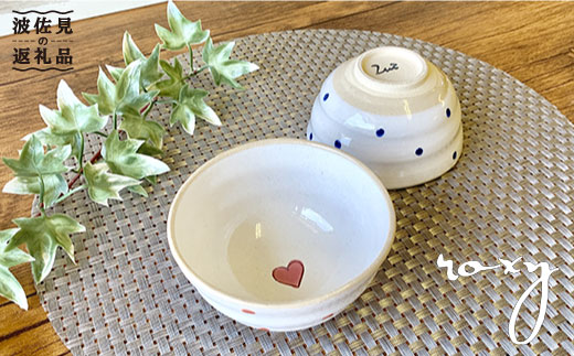 【波佐見焼】茶碗ペア 水玉ハート レッド&ブルー【ROXY】 [SB42]
