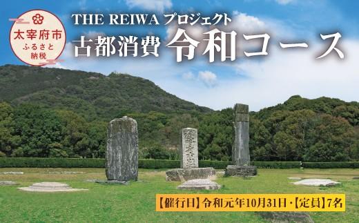 【古都消費】令和コース(令和元年10月31日実施)<THE REIWAプロジェクト>
